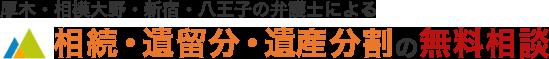 厚木、相模大野、新宿、八王子の弁護士による相続・遺留分・遺産分割の無料相談