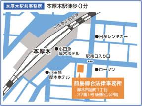 本厚木駅前事務所