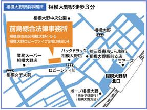 相模大野駅前事務所